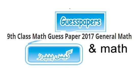 9th-class-guess-paper-2017-math