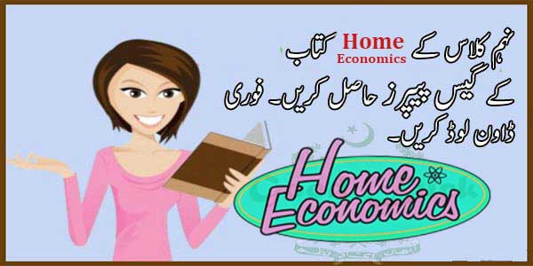 9th-class-home-economics-papers