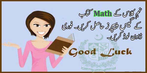 9th-class-mathematics-guess-paper