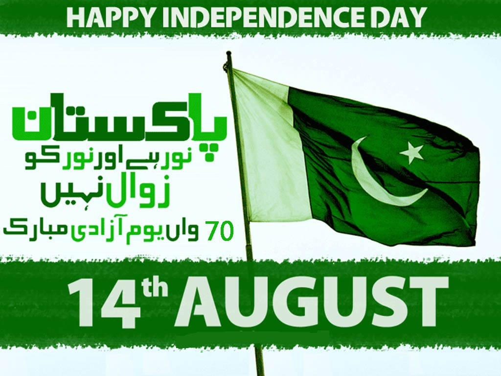 Happy-Independence-Day-of-Pakistan-14-August-2017-Wallpaper-