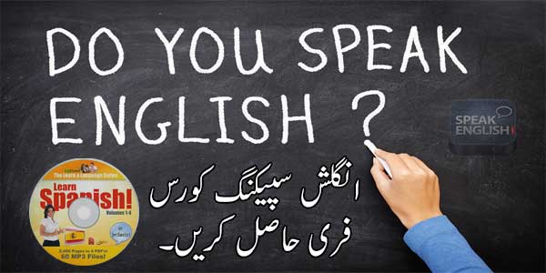 english-speaking-course-free-download