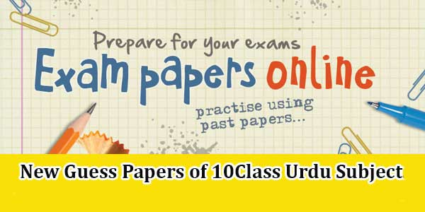 guess-papers-10th-matric-class