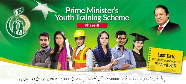 pm-youth-internship-program-2017