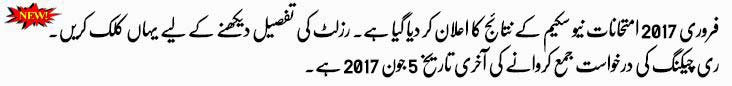 PMF-lahore-result-2017