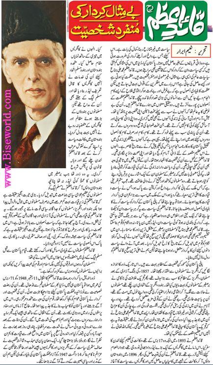 14-August-Urdu-taqreer