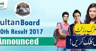 Multan-Board-10th-Result-2017-announced
