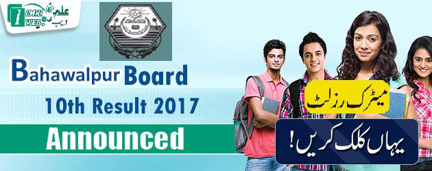 bahawalpurr-Board-matric-10th-Result-2017-declared