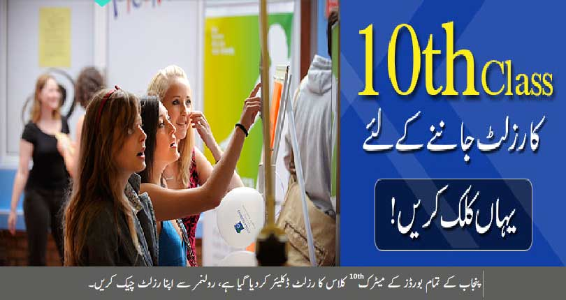 punjab-board-10th-class-result-announced-Check-Online