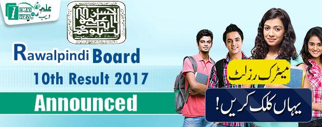 rawalpindi-board-10th-class-result-2017