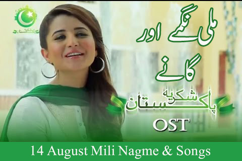 14-august-mili-naghme-songs