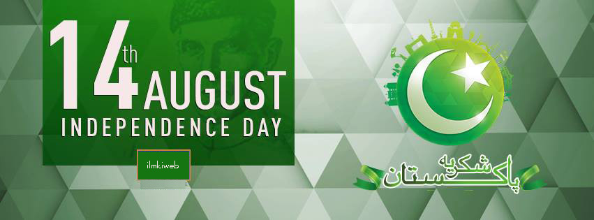 14-august-pakistan-facebook-covers