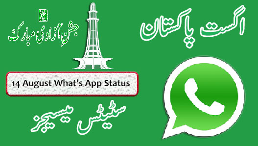14-august-whats-app-status-messages