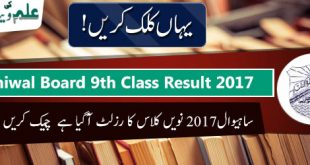 9th-class-result-2017-sahiwal-board
