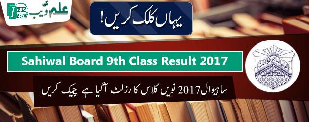 9th-class-result-2017-sahiwal-board