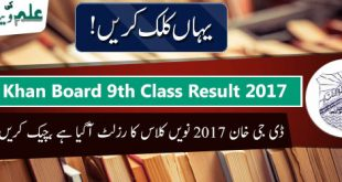 DG-Kah-board-9th-class-result-2017