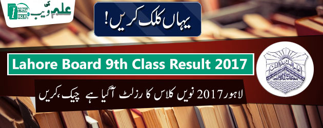 Lahore-board-9th-class-result-2017