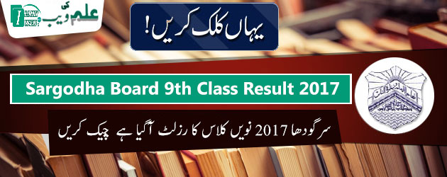Sargodha-board-9th-class-result-2017