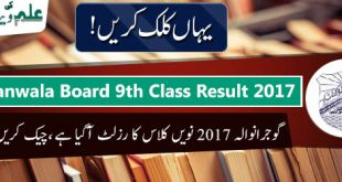 gujranwala-board-9th-ssc-1-result-2017