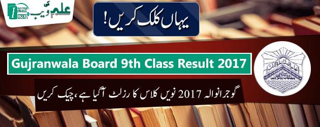 gujranwala-board-9th-ssc-1-result-2017