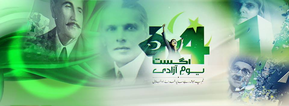 indepedence day faceboook cover iqbal quaid azam