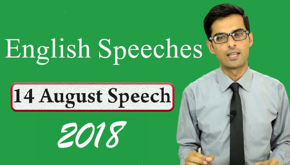 independence-day-14-august-2018-english-speech