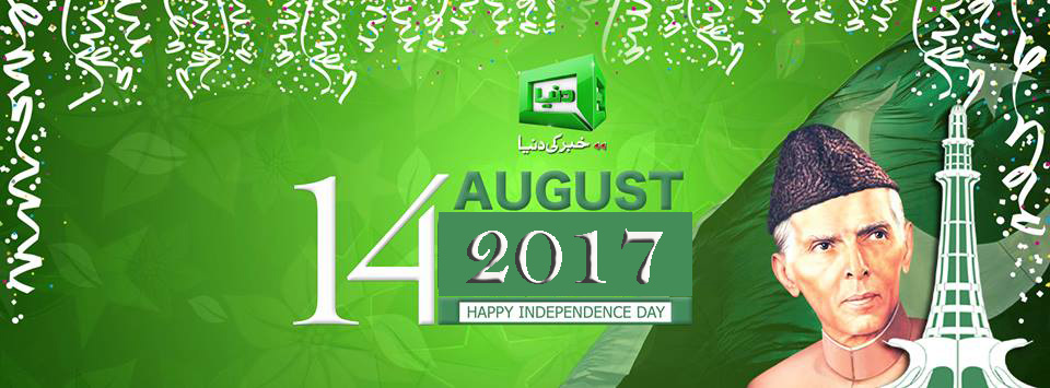 pakistan-70-independence-day-2017