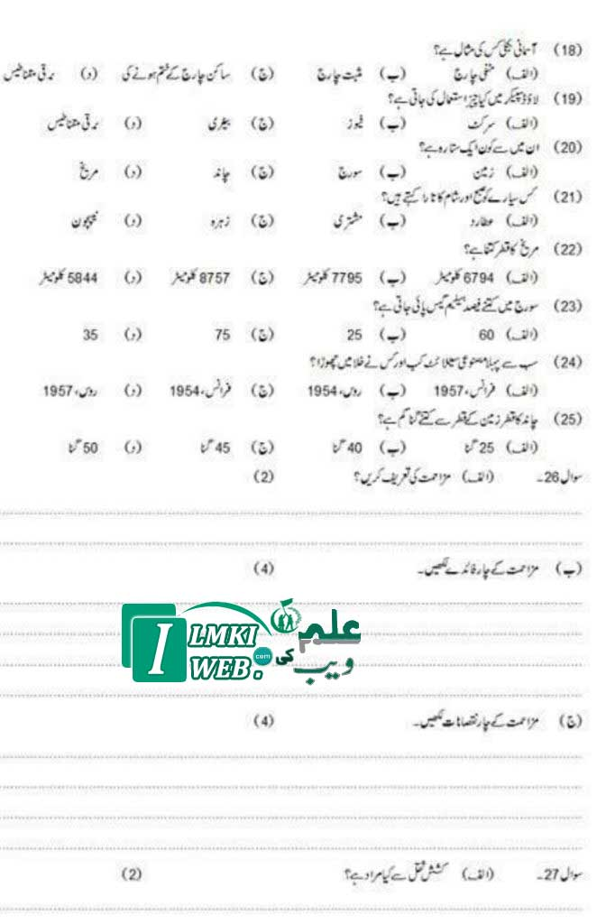 5th class Science guess paper 2