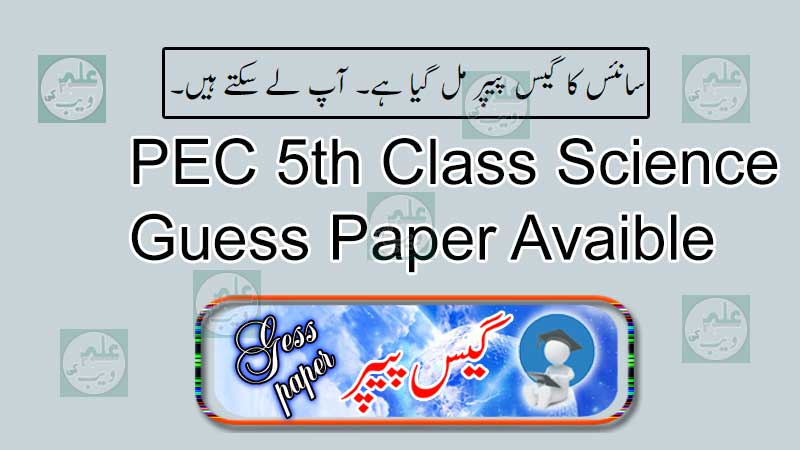5th-class-Science-guess-paper