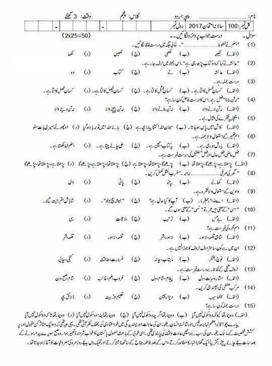 urdu-gess-paper-1