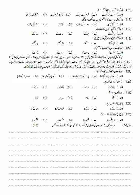 5th Class Urdu Guess Paper 2019 Important Questions
