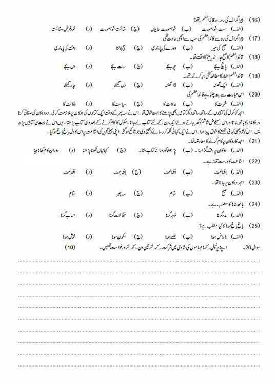 urdu guess paper 2