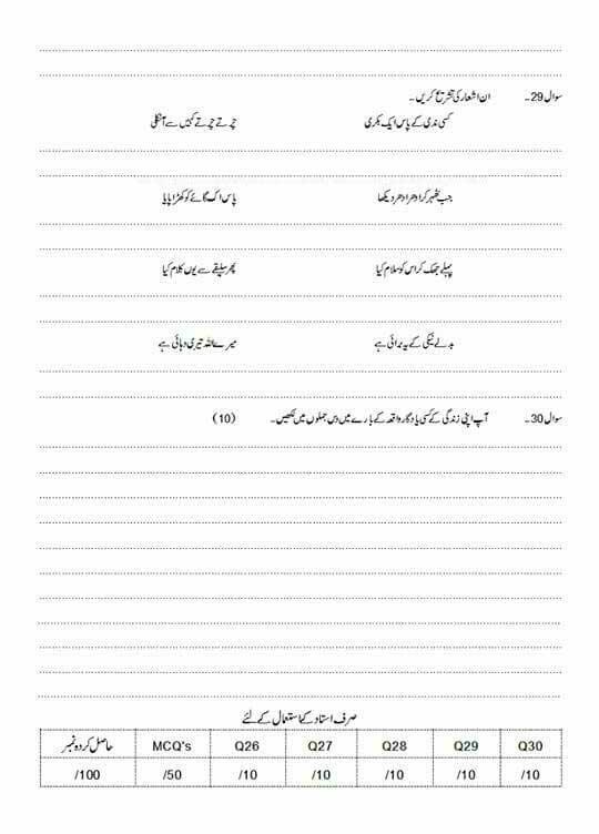 urdu-gess-paper-3
