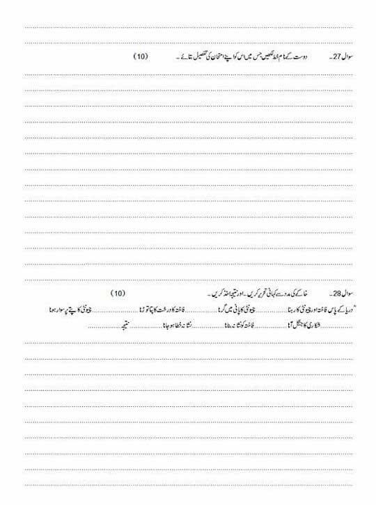 urdu-gess-paper-4