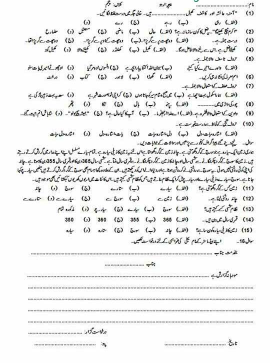 urdu essays for 8th class Essay in urdu for class 6,  essay in urdu for class 6 essays,  ambitious 8 youtubeessays in urdu for composing 8 8th class exam motivation english rbse.