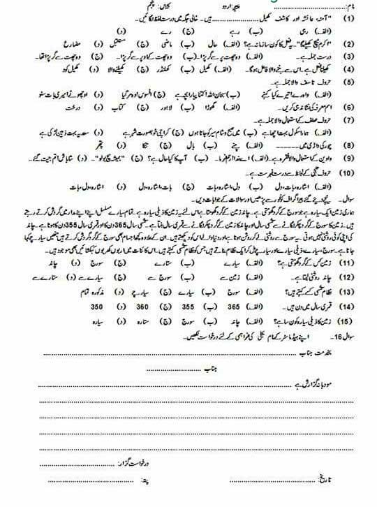 urdu-gess-paper-6