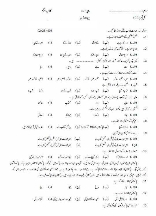 urdu-gess-paper-7