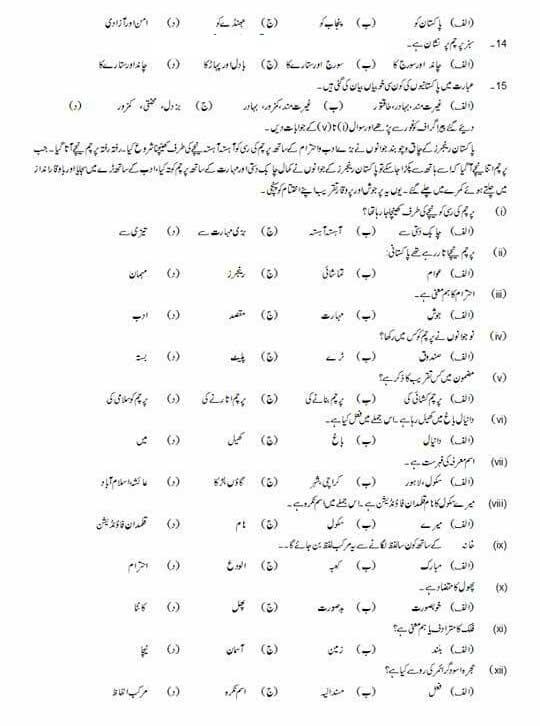 urdu-guess-paper-8