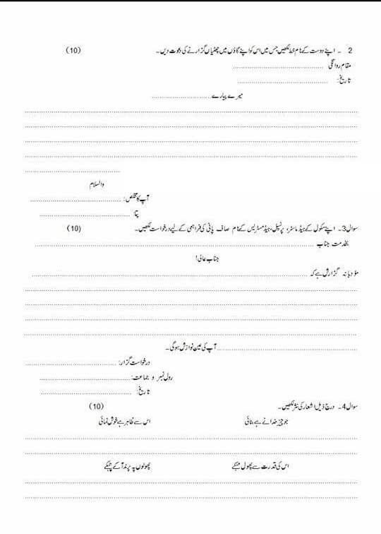 urdu-gess-paper-9