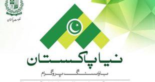 Naya-Pakistan-Housing-Programme form