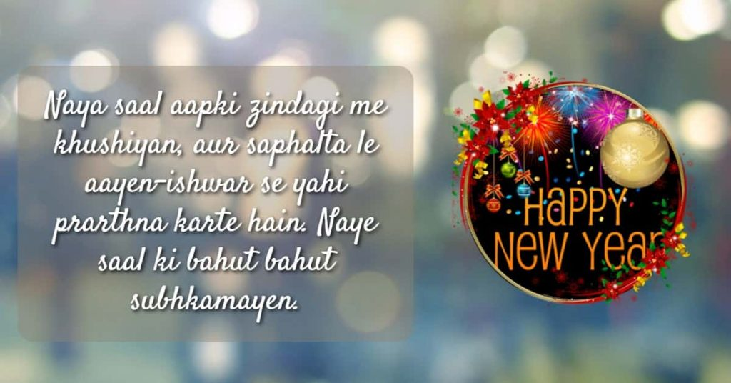 happy new year 2020 shayari hindi english