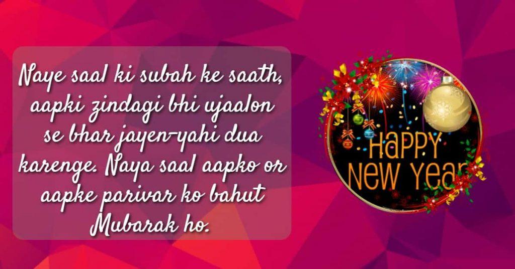 happy new year 2020 shayari in english