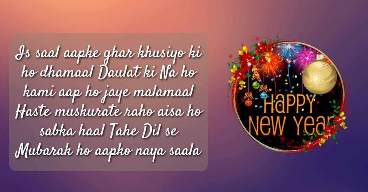 happy new year poetry 2020
