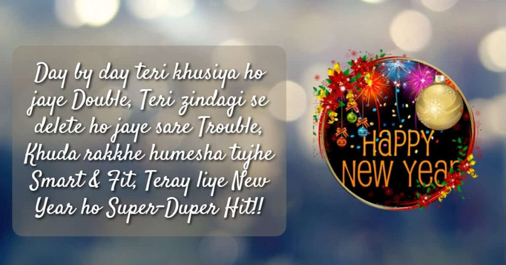 happy new year shayari hini love