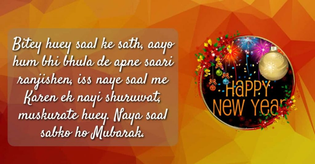 happy new year shayari images