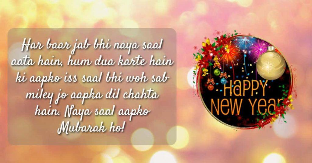 happy new year shayari images 2020