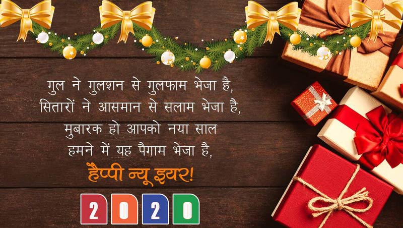 New-Year-2020-wishes-in-Hindi