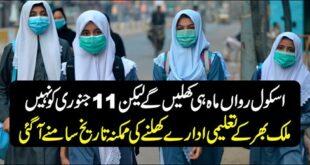 pakistan schools open on 25 january